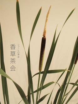 香草茶会-thumb-250x334-3758[1].jpg