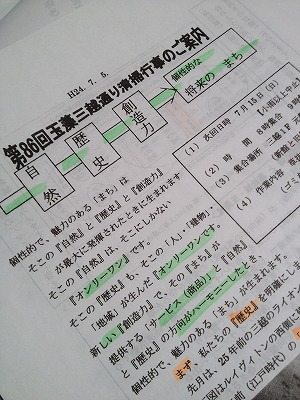 s-別所 002.jpg